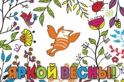 Поздравляем Вас с весной!